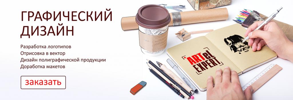 Графический дизайн рекламной продукции