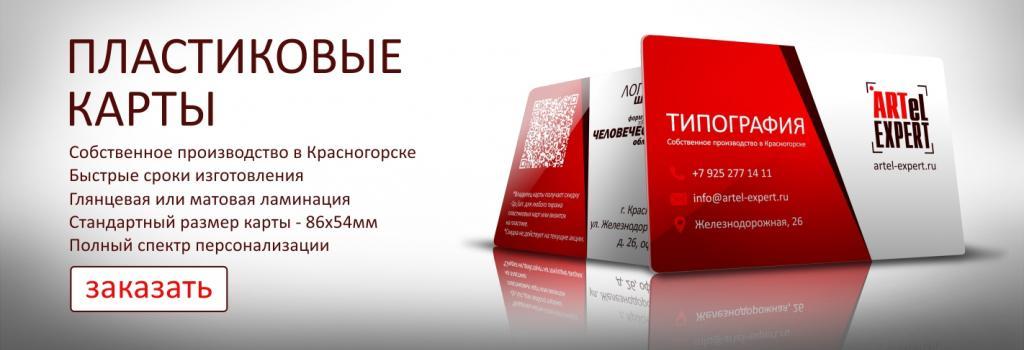 Производство пластиковых карт в Красногорске